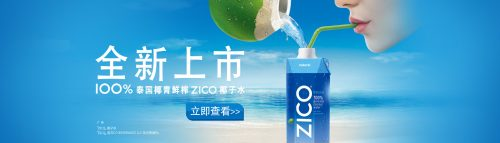 Coca-Cola Zico