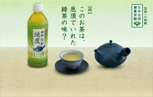 ayataka japanese