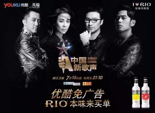 youku rio