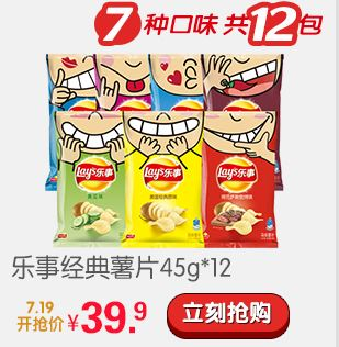 lays-china-cartoon
